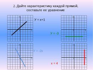 2. Дайте характеристику каждой прямой, составьте ее уравнение У = -3 У = х+1
