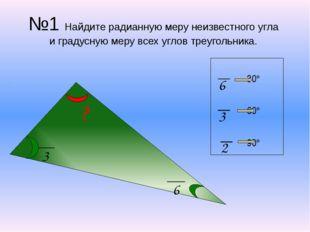 №2 Найдите радианную меру углов треугольника, если их величины относятся как