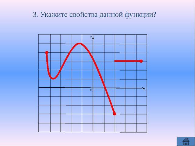3. Укажите свойства данной функции?
