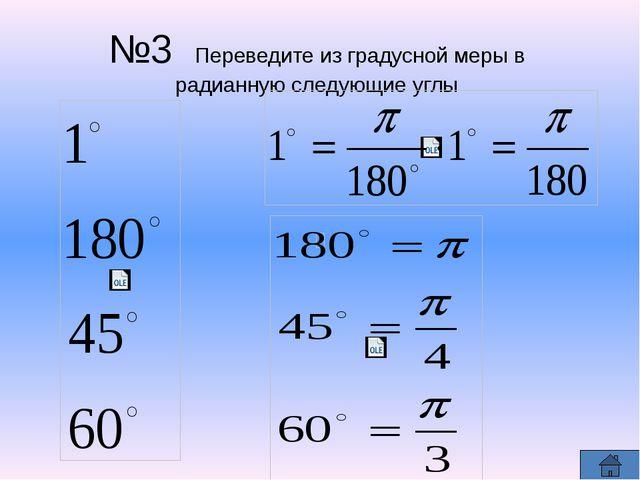 Найдите на числовой окружности точку, которая соответствует заданному числу? А