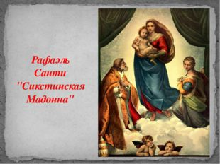 "Рафаэль Санти ""Сикстинская Мадонна"""