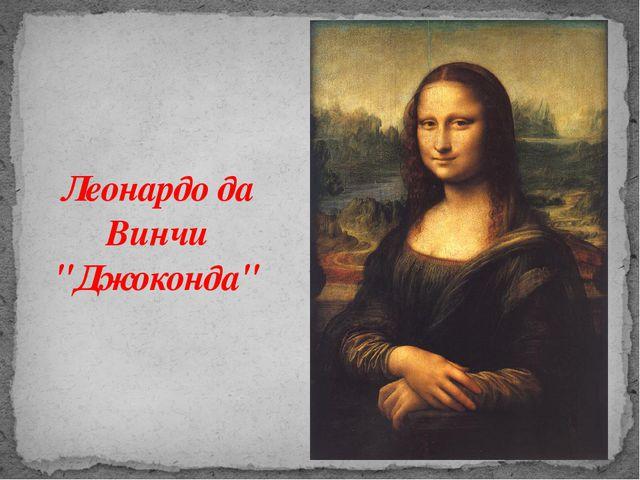 "Леонардо да Винчи ""Джоконда"""
