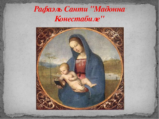 "Рафаэль Санти ""Мадонна Конестабиле"""