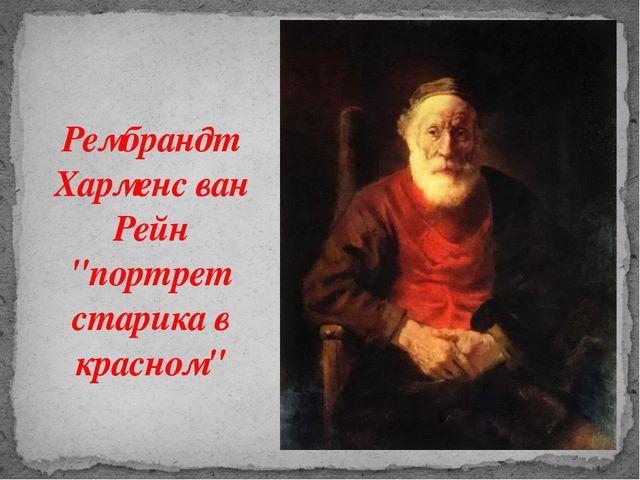 """Рембрандт Харменс ван Рейн """"портрет старика в красном"""""""
