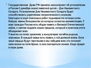 Государственная Дума РФ приняла законопроект об установлении в России 3 декаб