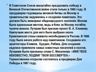 В Советском Союзе масштабно праздновать победу в Великой Отечественной войне