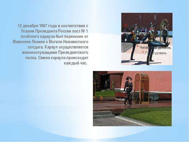 12 декабря 1997 года в соответствии с Указом Президента России пост № 1 почёт...