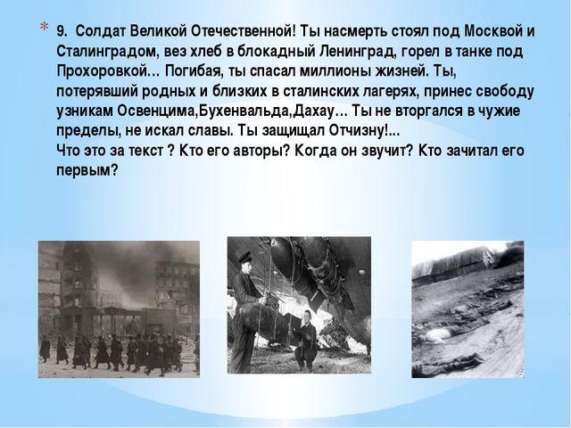 9. Солдат Великой Отечественной! Ты насмерть стоял под Москвой и Сталинградом...