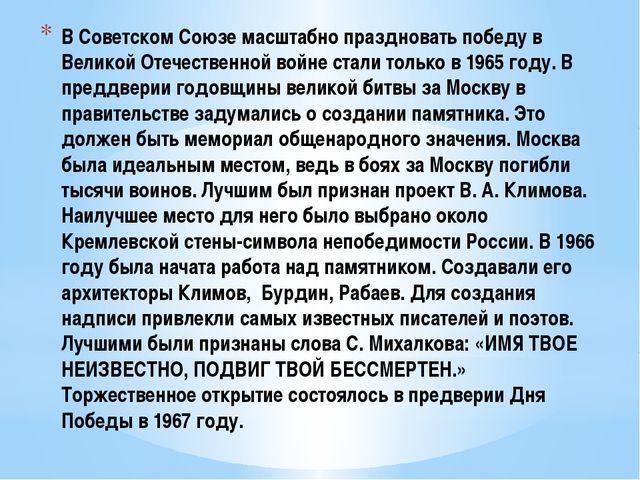 В Советском Союзе масштабно праздновать победу в Великой Отечественной войне...