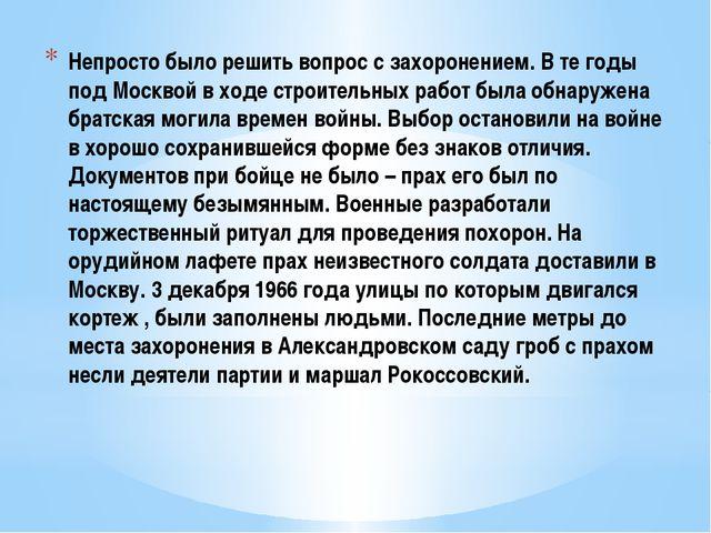 Непросто было решить вопрос с захоронением. В те годы под Москвой в ходе стро...