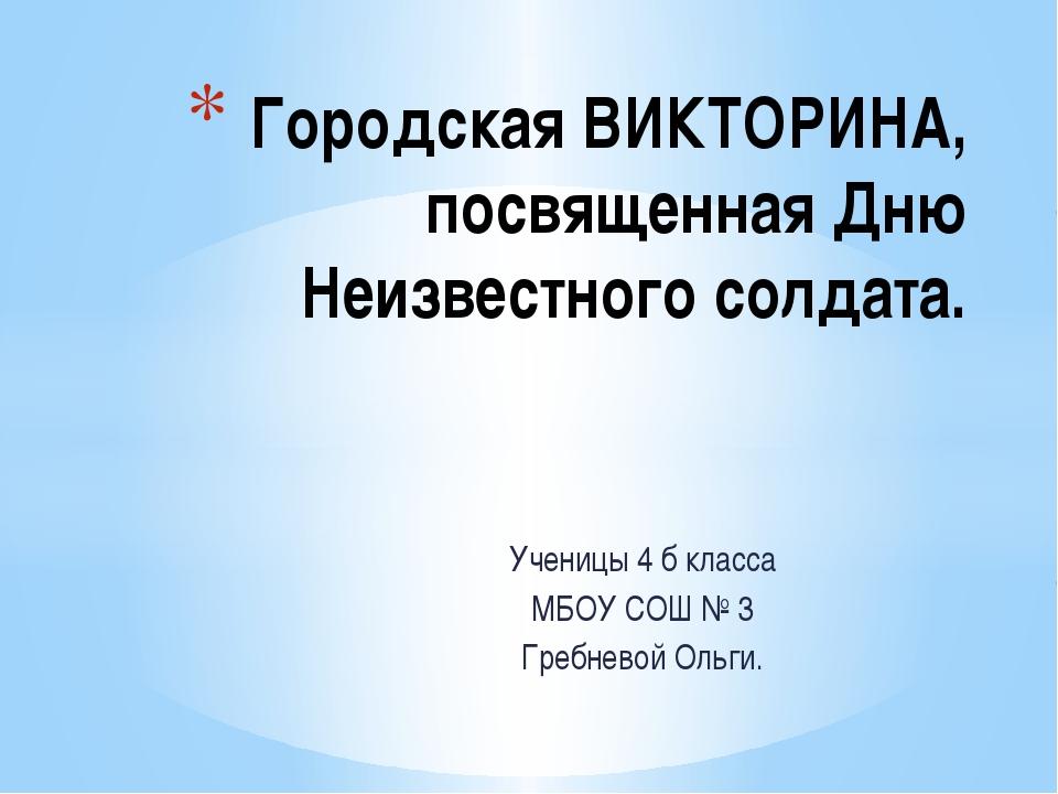 Ученицы 4 б класса МБОУ СОШ № 3 Гребневой Ольги. Городская ВИКТОРИНА, посвяще...