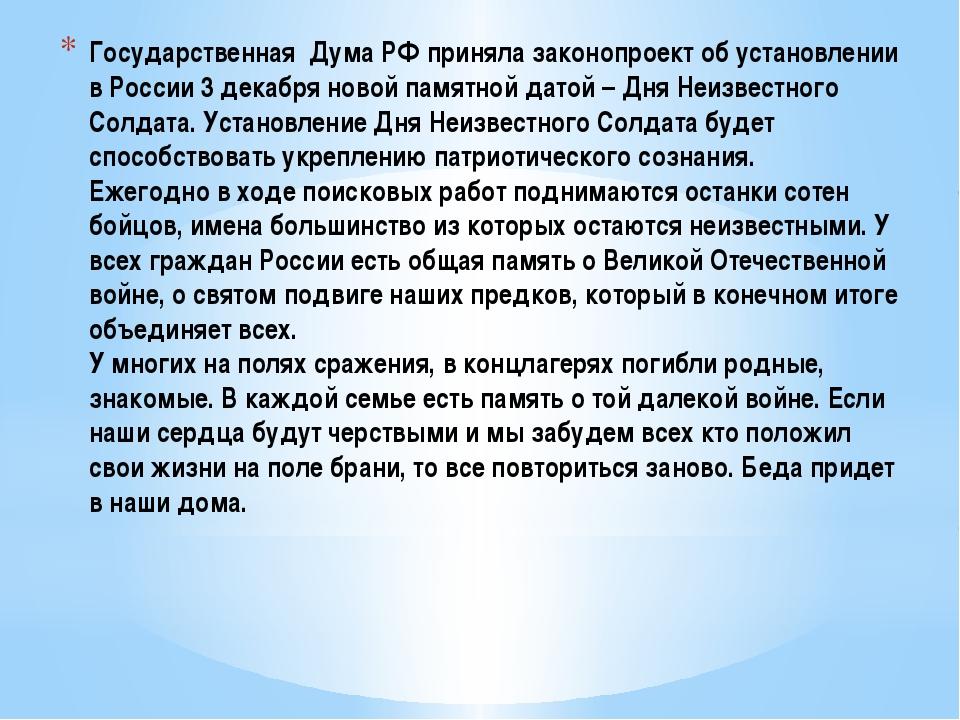 Государственная Дума РФ приняла законопроект об установлении в России 3 декаб...