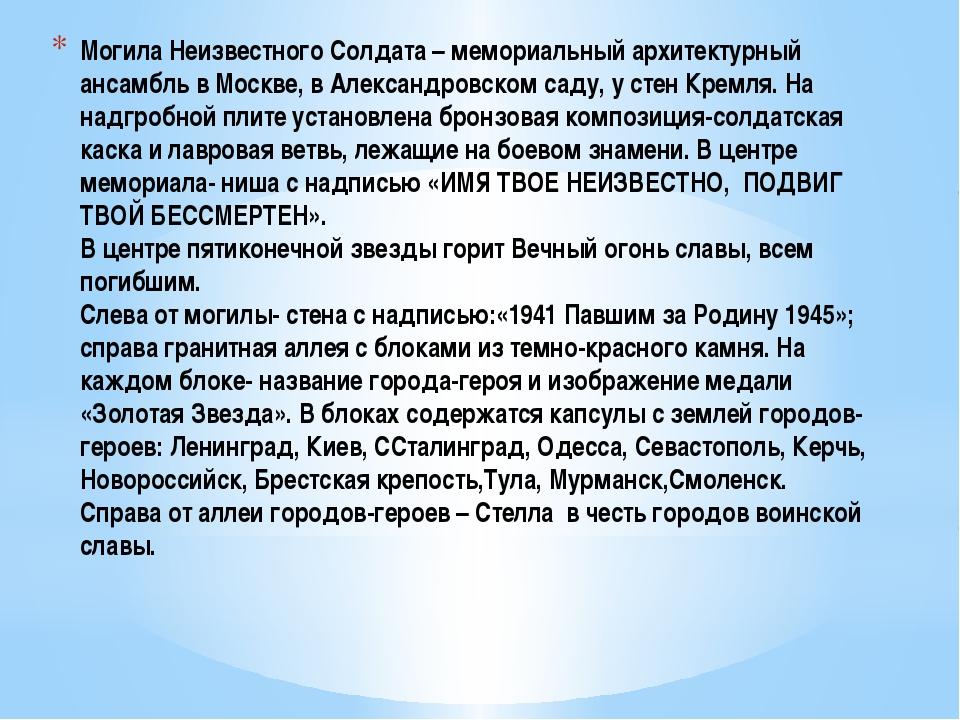 Могила Неизвестного Солдата – мемориальный архитектурный ансамбль в Москве, в...