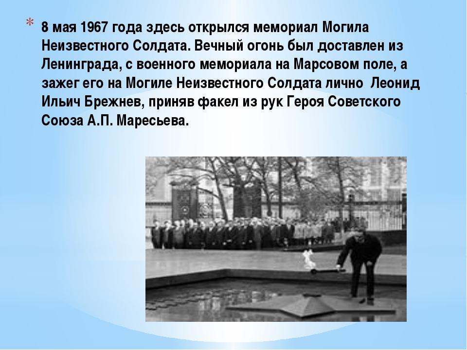 8 мая 1967 года здесь открылся мемориал Могила Неизвестного Солдата. Вечный о...