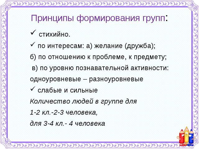 Принципы формирования групп: стихийно. по интересам: а) желание (дружба); б)...