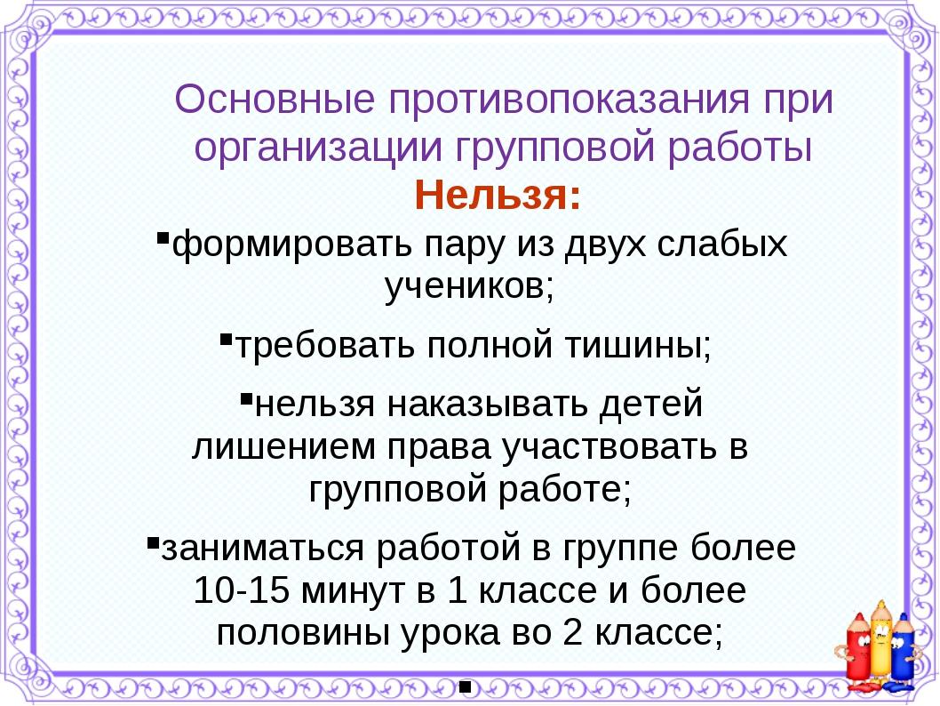 Основные противопоказания при организации групповой работы Нельзя: формироват...
