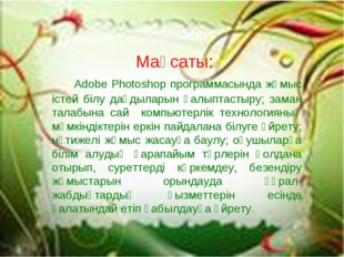Мақсаты: Adobe Photoshop программасында жұмыс істей білу дағдыларын қалыптаст
