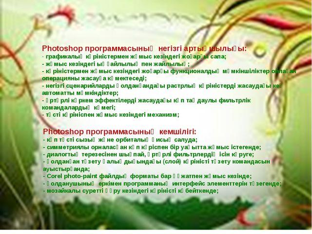 Photoshop программасының негізгі артықшылығы: - графикалық көріністермен жұмы...
