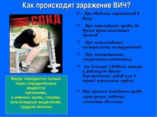 1. При введении наркотиков в вену; При переливании крови; во время трансплант