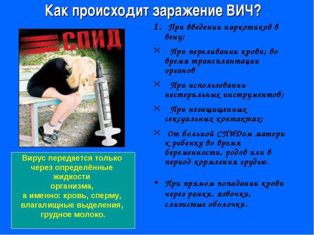 1. При введении наркотиков в вену; При переливании крови; во время трансплант...