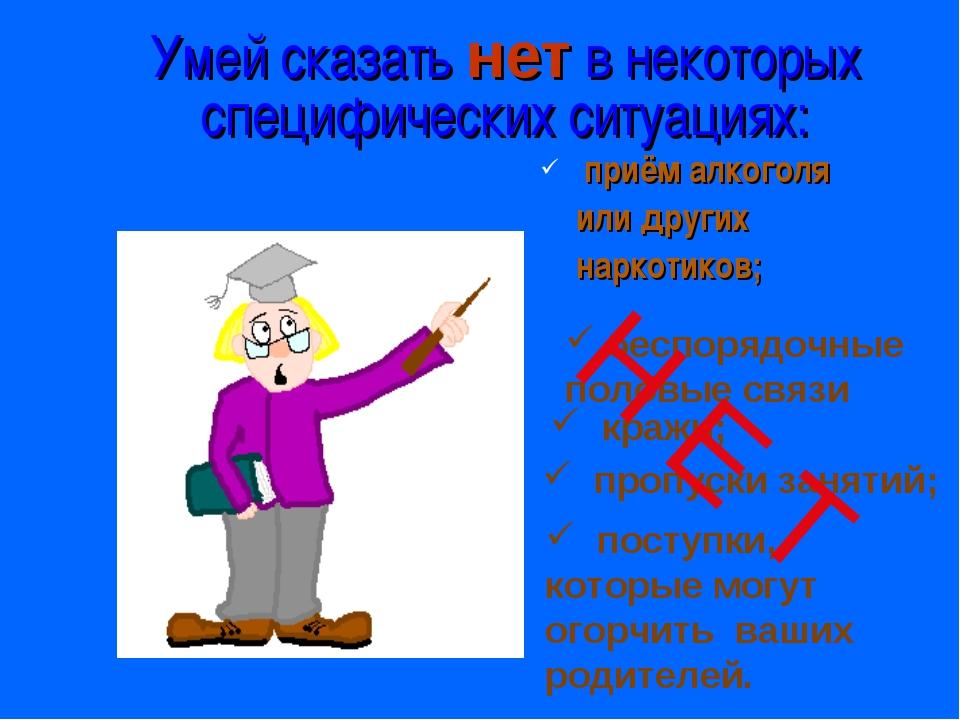 приём алкоголя или других наркотиков; пропуски занятий; поступки, которые мо...