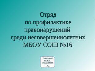 Отряд по профилактике правонарушений среди несовершеннолетних МБОУ СОШ №16 Со