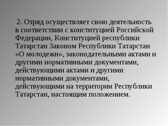 2. Отряд осуществляет свою деятельность в соответствии с конституцией Россий...