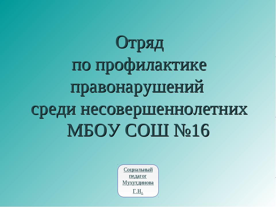 Отряд по профилактике правонарушений среди несовершеннолетних МБОУ СОШ №16 Со...