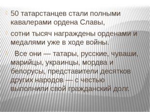 50 татарстанцев стали полными кавалерами ордена Славы, сотни тысяч награждены