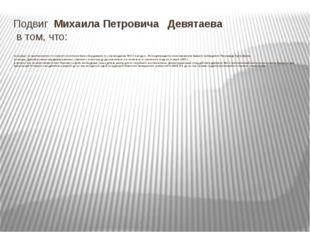 Подвиг Михаила Петровича Девятаева в том, что: во-первых: он пригнал именно т