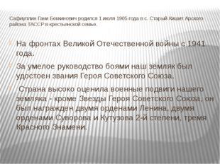 Сафиуллин Гани Беккинович родился 1 июля 1905 года в с. Старый Кишит Арского