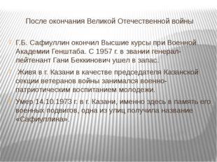 После окончания Великой Отечественной войны Г.Б. Сафиуллин окончил Высшие кур