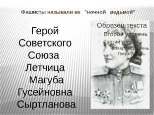 """Фашисты называли ее """"ночной ведьмой"""" Герой Советского Союза Летчица Магуба Гу"""