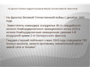 На фронте боевые подруги называли Магубу ласково Мартой, Марточкой На