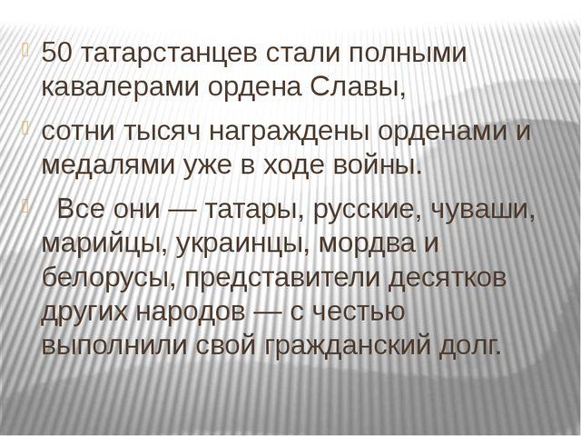 50 татарстанцев стали полными кавалерами ордена Славы, сотни тысяч награждены...