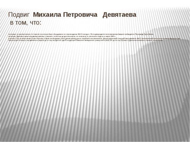 Подвиг Михаила Петровича Девятаева в том, что: во-первых: он пригнал именно т...