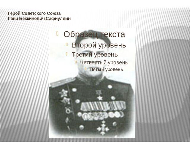 Герой Советского Союза Гани Беккинович Сафиуллин