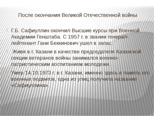 После окончания Великой Отечественной войны Г.Б. Сафиуллин окончил Высшие кур...