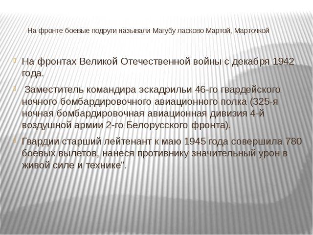 На фронте боевые подруги называли Магубу ласково Мартой, Марточкой На...