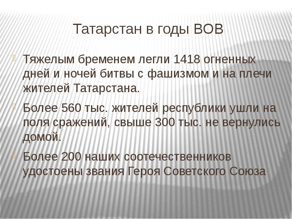 Татарстан в годы ВОВ Тяжелым бременем легли 1418 огненных дней и ночей битвы...