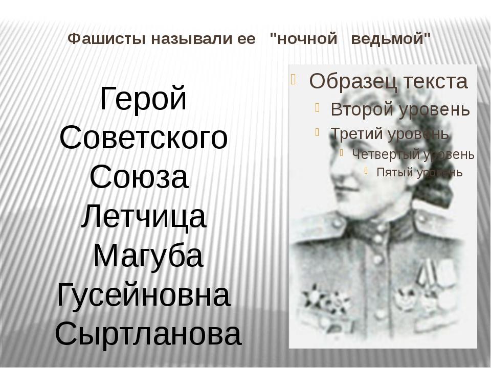 """Фашисты называли ее """"ночной ведьмой"""" Герой Советского Союза Летчица Магуба Гу..."""