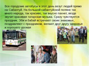 Сабантуй. Все городские автобусы в этот день везут людей прямо на Сабантуй.