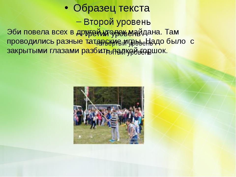 Эби повела всех в другой уголок майдана. Там проводились разные татарские иг...