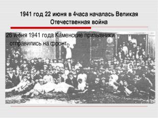 1941 год 22 июня в 4часа началась Великая Отечественная война 26 июня 1941 го