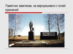 Памятник землякам, не вернувшимся с полей сражений