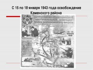 С 15 по 18 января 1943 года освобождение Каменского района