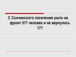 С Сончинского поселения ушло на фронт 577 человек и не вернулось 177