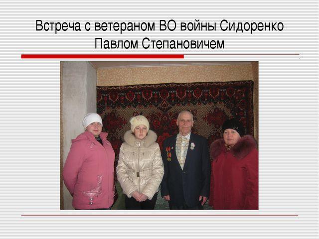 Встреча с ветераном ВО войны Сидоренко Павлом Степановичем