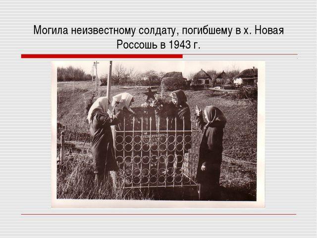 Могила неизвестному солдату, погибшему в х. Новая Россошь в 1943 г.