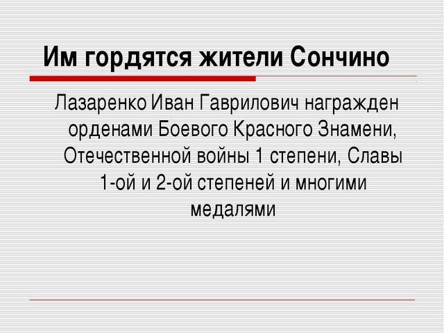 Им гордятся жители Сончино Лазаренко Иван Гаврилович награжден орденами Боево...